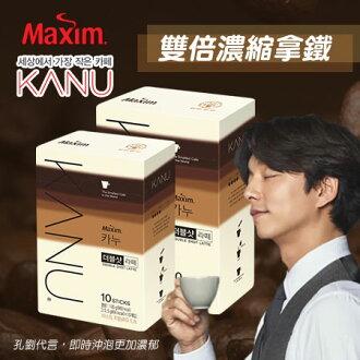 韓國 Maxim KANU雙倍濃縮拿鐵 漸層包裝 (13.5gx10入) 漸層質感 雙倍 拿鐵 咖啡 沖泡飲品 條裝咖啡 速溶飲品 咖啡隨身包【N600006】