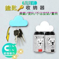 雲朵鑰匙收納器强力磁吸掛鉤創意個性磁力鑰匙壁掛磁鐵裝飾牆壁貼 白、藍、粉、黃(隨機出貨)