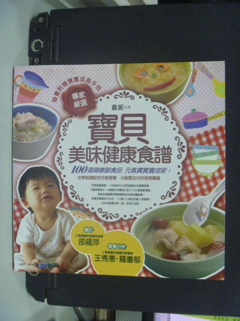 【書寶二手書T7/保健_KFN】寶貝美味健康食譜_嘉妮