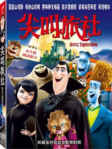 尖叫旅社 DVD