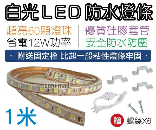 【coni shop】白光LED燈條 1米 長度可自行裁剪 燈線 防水 裝潢 間接照明 露營 帳篷 招牌 層板 5050