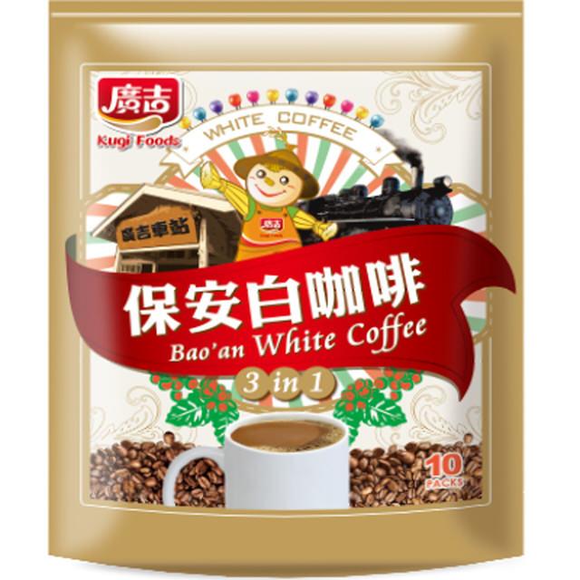 【廣吉】保安白咖啡三合一(35gx10Pcs)
