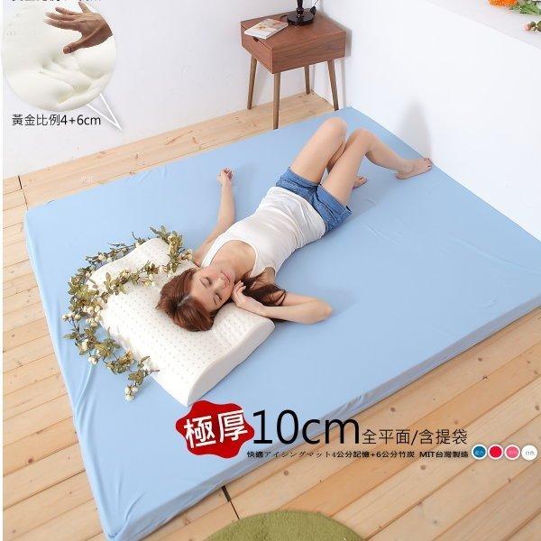 LUST生活寢具【10公分-全平面 / 備長炭記憶床墊】完美支撐 -惰性矽膠床(日本原料)台灣製 2