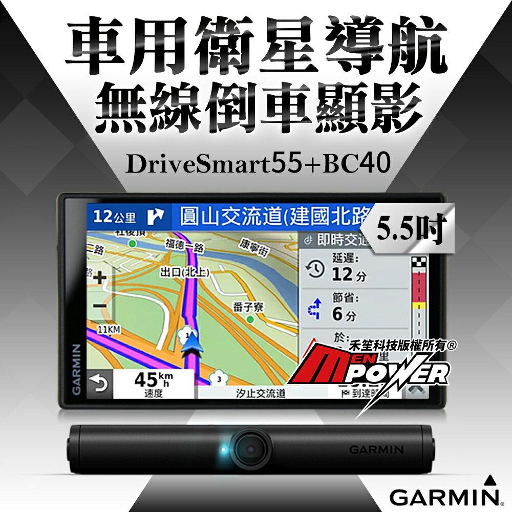 GARMIN DriveSmart55 5.5吋車用衛星導航 BC40無線倒車顯影【禾笙科技】