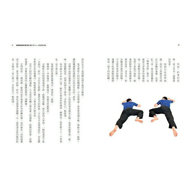透過運動和療效姿勢結構調整(附贈DVD,特價不再折扣) 4
