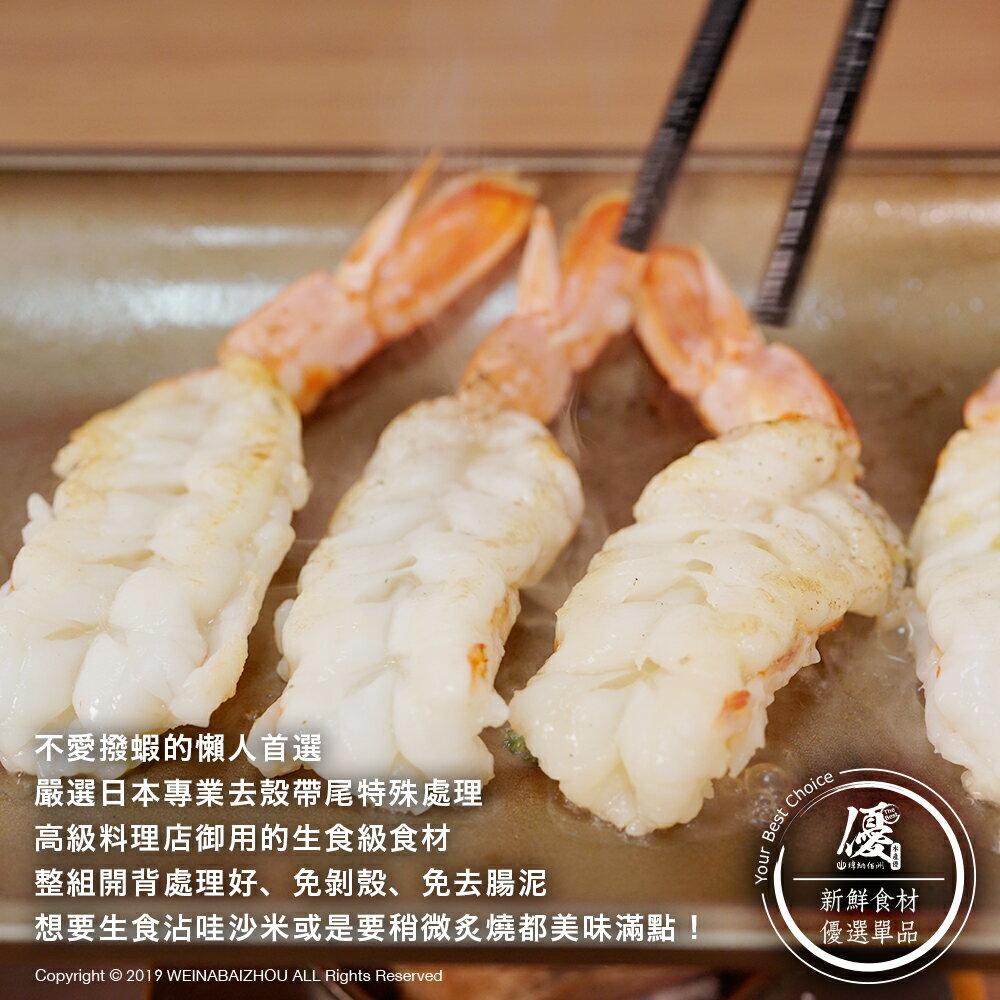日本生食級紅蝦(270g/份)【小明星大跟班★團購美食推薦】【水產優】➤快速出貨