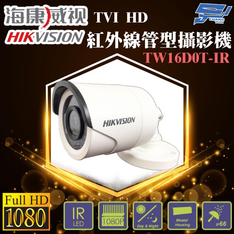 TW16D0T-IR 1080P 海康威視 TVI HD紅外線管型攝影機 手機遠端監控 監視設備