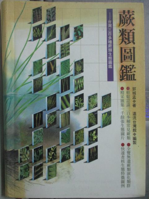 【書寶二手書T2/動植物_OCO】蕨類圖鑑:台灣三百多種蕨類生態圖鑑_原價750_郭城孟