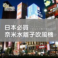 美容家電到現貨+預購 日本代購 EH-NA98 國際牌 負離子 吹風機 金色 白色 紅色 保濕溫冷風速乾