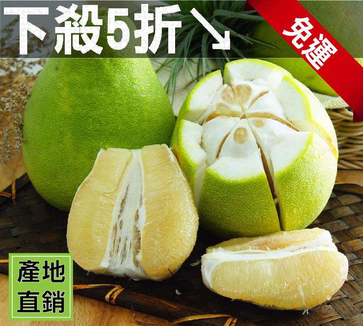 【柚來了!!!下殺五折!!!】花蓮鶴岡老欉文旦   外銷級M   10斤裝