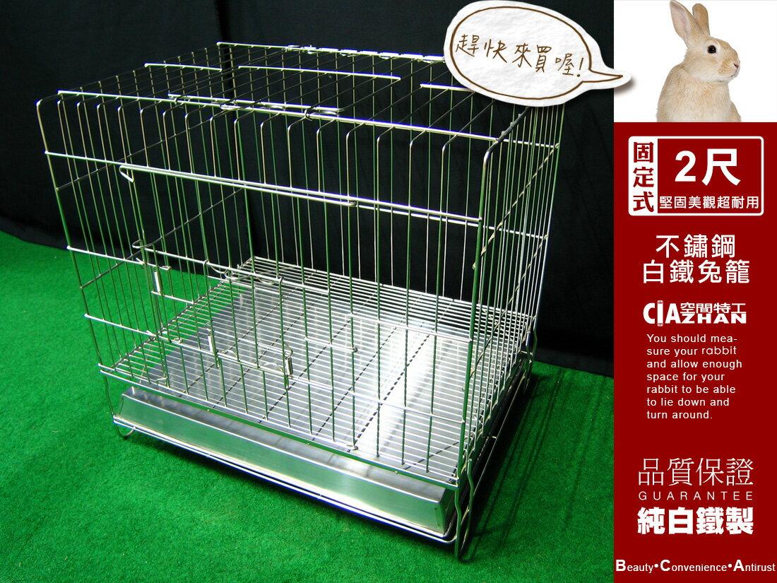 小兔子 兔屋 狗籠貓 寵物籠 柵欄 抽取式底網 2尺固定式兔籠 不銹鋼白鐵線籠 不鏽鋼兩尺2門 ♞空間特工♞