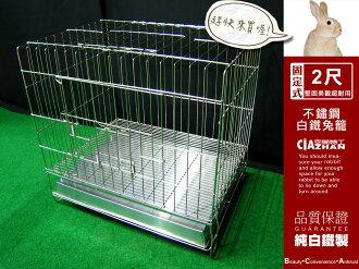 ♞空間特工♞ 2尺固定式兔籠 不銹鋼304級白鐵線籠 兔屋 狗籠貓 寵物籠 柵欄 抽取式底網 不鏽鋼兩尺2門 小兔子
