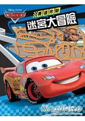 CARS 迷宮大冒險:賽道奔馳