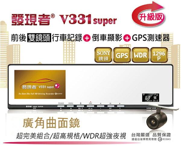 發現者V331super送32G1296P公司貨附發票前後雙鏡頭行車記錄器+GPS測速器+倒車顯影