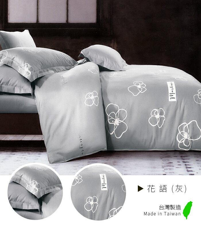 舒柔棉磨毛超細纖維5尺雙人三件式床包 花語(灰) 天絲絨/天鵝絨《GiGi居家寢飾生活館》