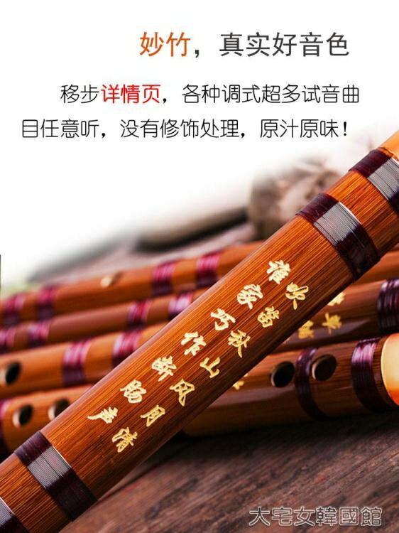 笛子初學者一節笛子零基礎入門竹笛兒童學生成人男女橫笛教學視頻 台灣現貨 聖誕節交換禮物 雙12YJT