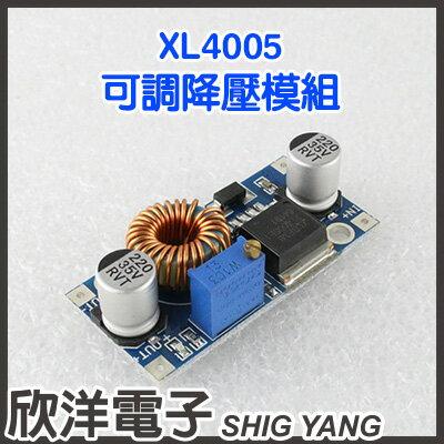 ※欣洋電子※DC-DC5A可調降壓模組XL4005(1162)實驗室、學生模組、電子材料、電子工程、適用Arduino