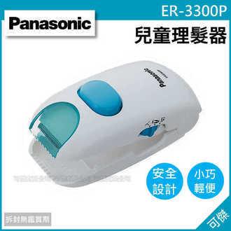 可傑 日本 Panasonic ER3300P ER-3300P 兒童理髮器 造型修剪 安全又輕巧