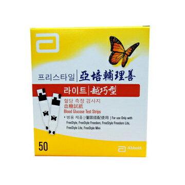 亞培輔理善越巧型(Freestyle Lite)血糖試紙(50片/盒)-1盒-未開放網購(來電來賴再優惠02-27134988)