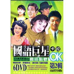 【超取299免運】國語巨星卡拉OK第二輯DVD 6片裝