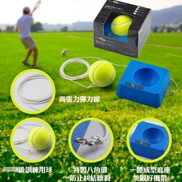 【H.Y SPORT】FAIR SPORTS 網球練習座 線/球/球座