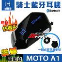 【免運驚爆價$990】id221 MOTO A1 機車藍芽耳機 騎士 安全帽 摩托車 重機 無線 藍牙耳機【CP值最高】禾笙科技