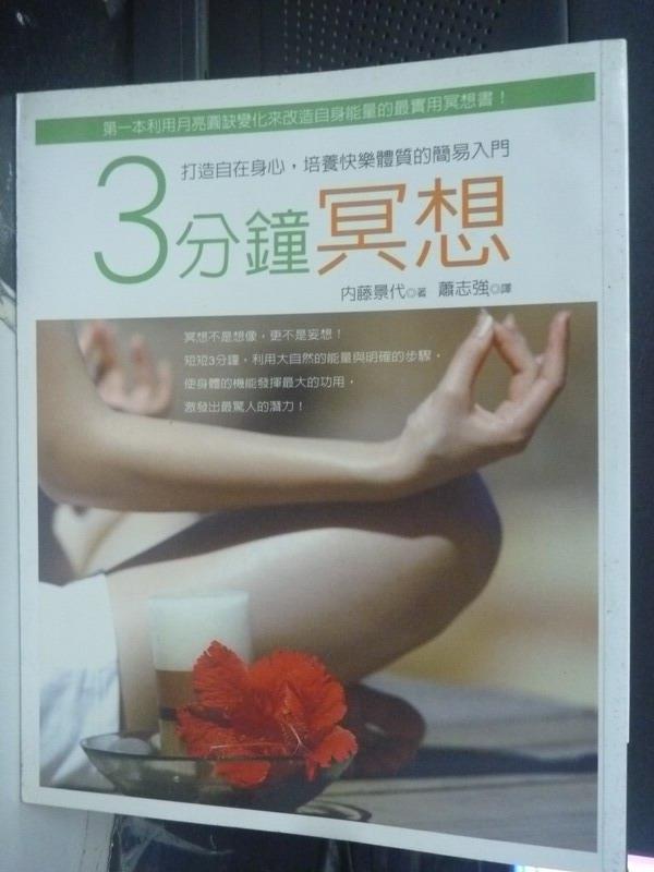 【書寶二手書T4/心靈成長_LIO】3分鐘冥想_內藤景代