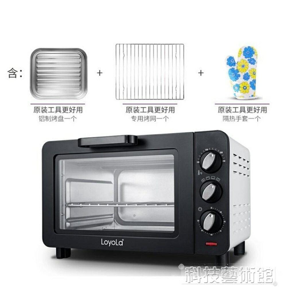 烤箱 LO15L多功能電烤箱 家用自動 烘焙迷你小型烤箱    領券下定更優惠