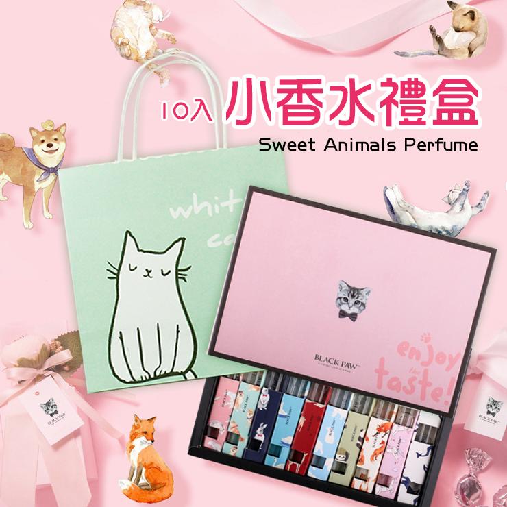 貓咪小香水禮盒10入裝