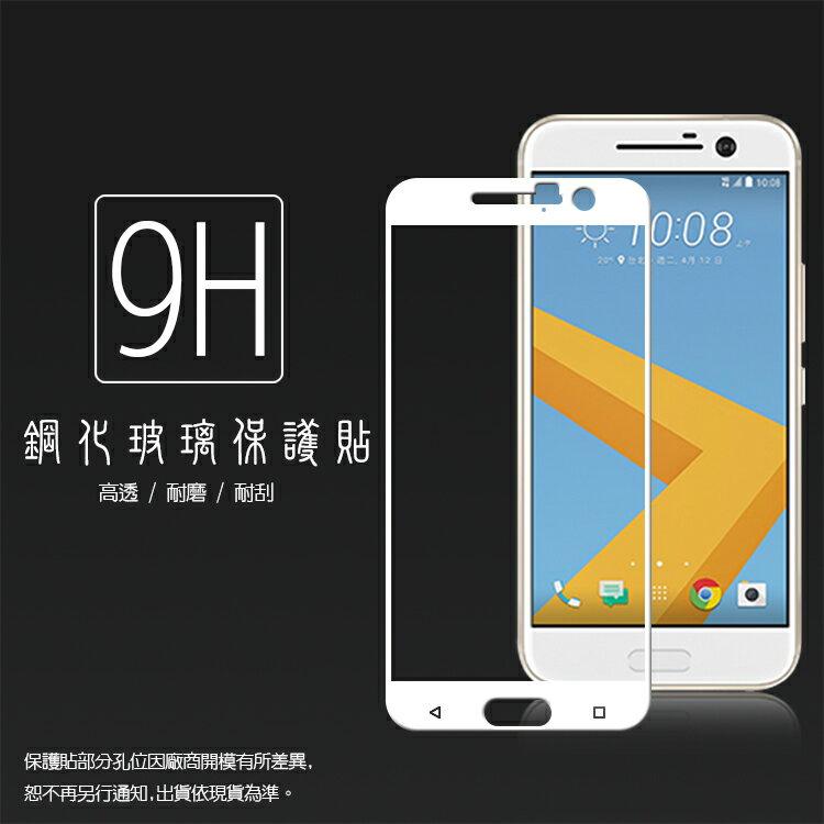HTC 10 滿版 鋼化玻璃保護貼/全螢幕/全屏/9H硬度/高清透/強化/防爆/防刮