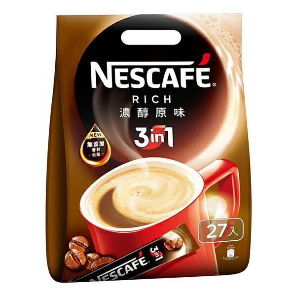 NESCAFE 雀巢咖啡 三合一-濃醇原味 15g (27入)/袋【康鄰超市】