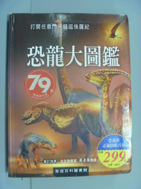 【書寶二手書T1/動植物_YJS】恐龍大圖鑑_原價500_保羅‧維利斯