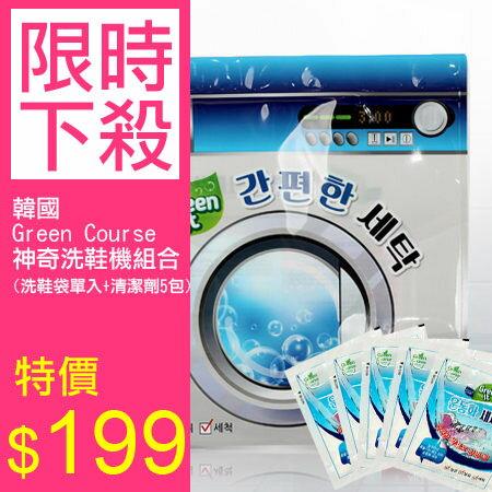 韓國 Green Course 神奇洗鞋機組合(洗鞋袋單入+清潔劑5包) 塑膠 鞋子洗衣機【N202238】