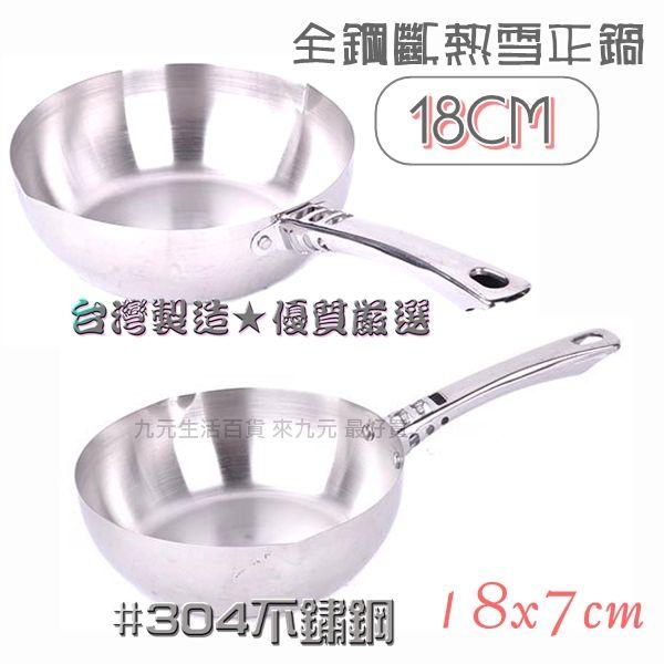 【九元生活百貨】全鋼斷熱雪平鍋/18cm #304不鏽鋼 牛奶鍋 單柄鍋