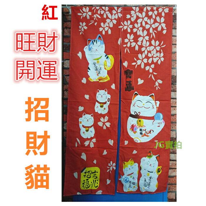 紅色下單,旺財開運招財貓長門簾麻布招財貓門簾、尺寸約85*150,不附桿需另購。一片式對開門簾。