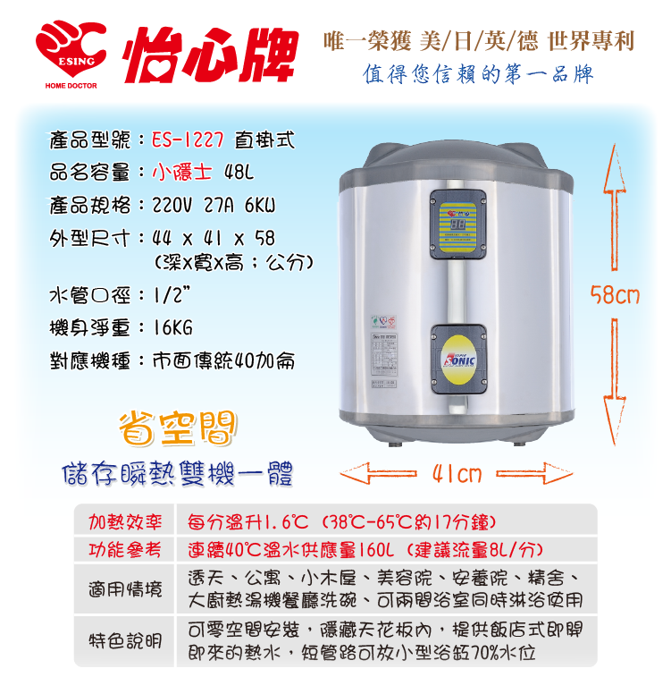 怡心牌 - 小隱士 ES-1227 直掛式 熱水器
