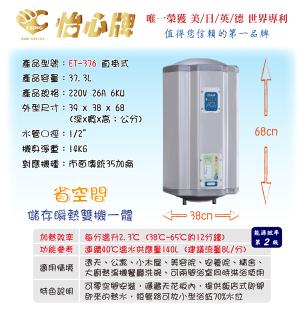 怡心牌:怡心牌-ET-376直掛式熱水器