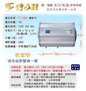 怡心牌:怡心牌-ET-706H橫掛式熱水器