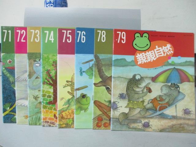 ~書寶 書T2/少年童書_QOO~親親自然_71~79冊間缺77期_共8本合售