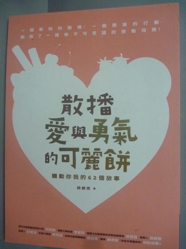 【書寶二手書T1/勵志_QJQ】散播愛與勇氣的可麗餅_趙鍵斌