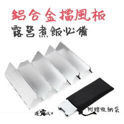 現貨 輕量化 鋁合金 卡式爐擋風板 不鏽鋼插銷 附收納袋 岩谷通用