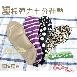 足弓鞋墊 海棉3D按摩足弓鞋墊 高跟鞋 娃娃鞋皆合用 透氣吸汗 7色 采靚精品鞋飾