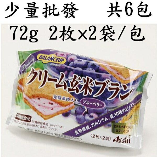 日本代購預購 少量批發 日本製 ASAHI 酸甜藍莓 玄米餅乾 糙米餅乾 代餐輕食 夾心餅乾 1箱6包 711-462