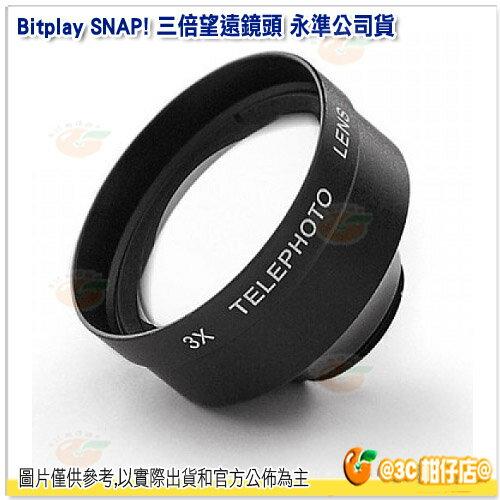 Bitplay SNAP! 三倍望遠鏡頭 永準公司貨 手機鏡頭 長焦鏡頭 須搭配相機殼使用 iPhone 6 6s Plus