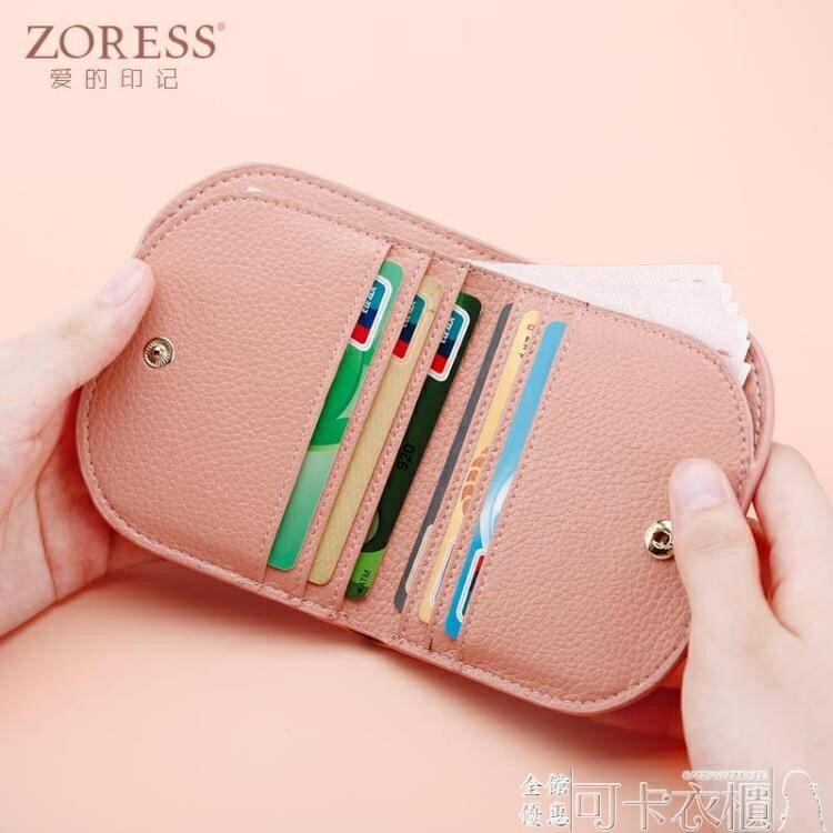 超薄錢包女式短款韓國小清新折疊真皮小錢包夾拉鏈搭扣迷你零錢包  年會尾牙禮物