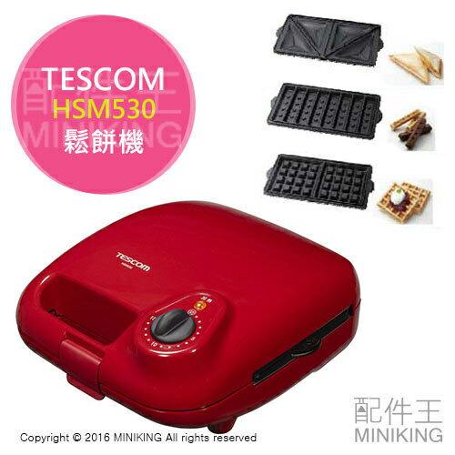 【配件王】預購 TESCOM HSM530 鬆餅機 三明治機 附三種烤盤 另 VWH-110W 20-R