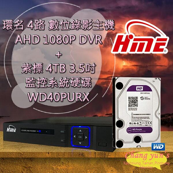 ►高雄/台南/屏東監視器◄ 環名 HME 4路 數位錄影主機 AHD 1080P DVR + WD40PURX 紫標 4TB 3.5吋 監控系統硬碟