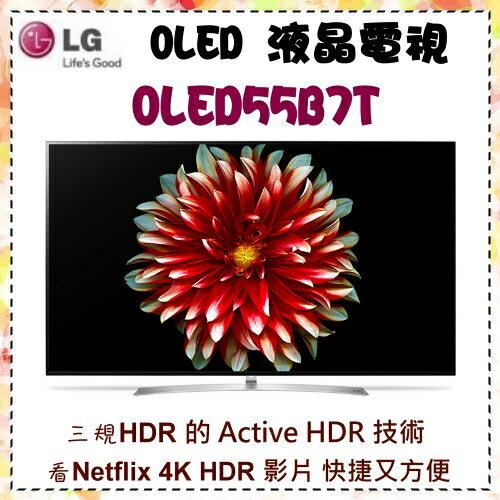 回函贈Xbox one【LG 樂金】55型 OLED TV 4K智慧行動連結電視《OLED55B7T》原廠全新公司貨