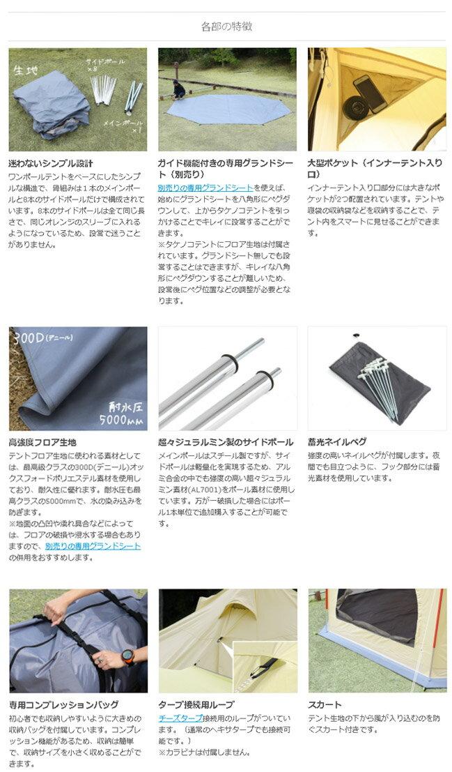 日本 DOPPELGANGER / DOD 營舞者馬戲團帳  /  露營帳篷 / TAKENOKO TENT  /  T8-495。1色-日本必買 日本樂天代購(64800*22.4)。件件免運 5
