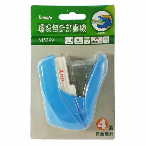 TOMATO 環保無針釘書機 M5399 /台 (顏色隨機出貨)